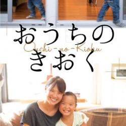 ouchinokioku05